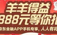 京东金融APP手机专享 羊羊得益2888元等你抢 人人有礼