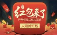 10月7日,微信红包、话费等活动汇总