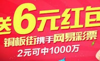 铜板街携手网易彩票送6元红包