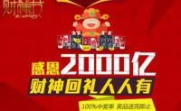 中国平安感恩2000亿财神回礼 100%中奖率 送完为止