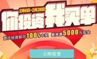 陆金所2月活动 注册送100陆金币 投资抽奖至少50元可提现