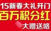 2015中国移动新春大礼开门红,百万积分红包大赠送