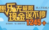 注册投米网送30元,充20元投1月标后可提现,有返现