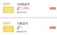 陆金所,1陆米兑换10陆金币,1000陆米兑换100陆金币