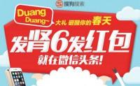 下载搜狗搜索APP,每天10次抽奖,最高中iPhone6
