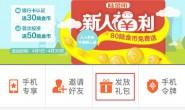 更新陆金所APP最新版本,每天分享领取现金,陆金币,陆米