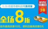 支付宝手机客户端,5月28日起超市便利店购物,扫码付款8折优惠