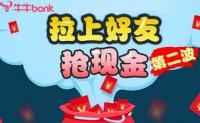 牛牛bank第二波,注册绑卡送5元可直接提现,限微信端