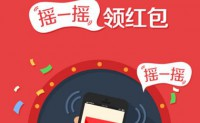 QQ理财通1元红包
