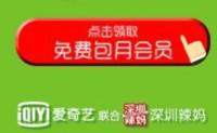 微信关注【福州辣妈】,爱奇艺30天会员免费送