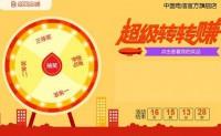 天猫中国电信官方旗舰店,抽奖100%送100M – 1G手机流量,100元话费