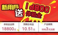 【投米网理财】,新用户送18800元体验金,收益10.51元,可提现