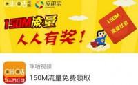 【应用宝】下载【咪咕视频】APP,100%领取150M手机流量,三网通用