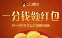 手机QQ钱包,1分钱100%领红包,新用户10-500元,老用户0.5-500元