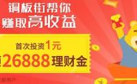 【铜板街】,新用户注册送38888元理财金,1天收益8.53元,可提现