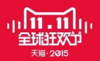 天猫双11全球狂欢节,开宝箱送1 – 100元红包