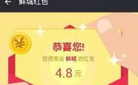 鲜城APP,微博账号登录并分享,至少0.5元支付宝现金红包