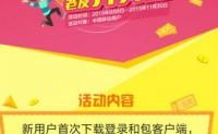 中国移动和包APP,抽奖可得最高500元电子券