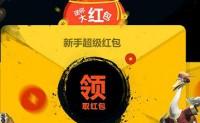 新浪微博【功夫熊猫】官方手游,送现金红包