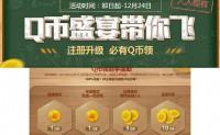 腾讯游戏【使命召唤】,20分钟100%15Q币