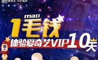 【爱奇艺】0.1元10天VIP会员