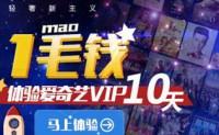 0.1元体验爱奇艺VIP会员10天