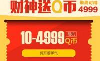 理财通送10-4999个Q币