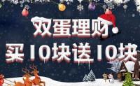 【好房理财】投10元1月标,送10元微信红包