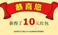 【天天基金】又送10元红包,新老用户均可参与