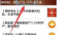 【广发基金】新用户送1-99元