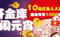 【天天基金】新用户领10元现金红包