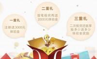 【简理财】投100元3天撸10元