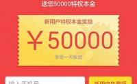 【360你财富】投100元28天撸20元