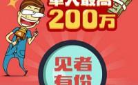 【天天基金】新用户领2w体验金,收益10元直接提现
