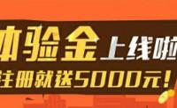 【财宝】注册送5000体验金,30天收益33.33元