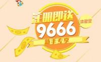 【利民网】注册送9666体验金,3天收益14.3元