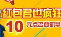 【天天基金】新用户领10元
