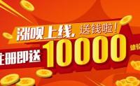 【涨呗】注册送10000体验金,7天收益可提现