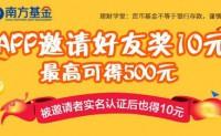 【南方基金】新用户送10元