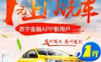 【苏宁金融】享受1元上门洗车