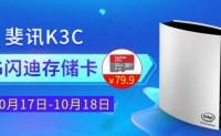 0元购京东自营1399元路由器+赠送79.9元闪迪存储卡(新老用户都可以)