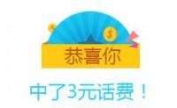 《中国电信客服》答题抽话费和流量