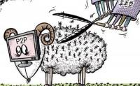 疯狂的羊毛党,薅羊毛遭银行警告?