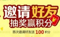 【汤成倍健】邀请5人,100%得红包