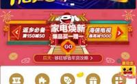 京东购物小程序,领最高2018现金红包