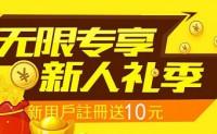 【日利宝】送10元,每天可复投提现
