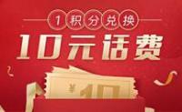 【盈盈理财】老用户1积分兑换10元话费