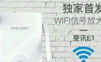 【人人有份】免费领取wifi信号放大器