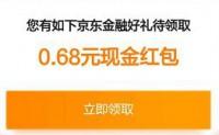 京东金融0.68元+1.02元现金红包