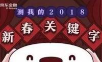 京东小金库测字领0.08元现金